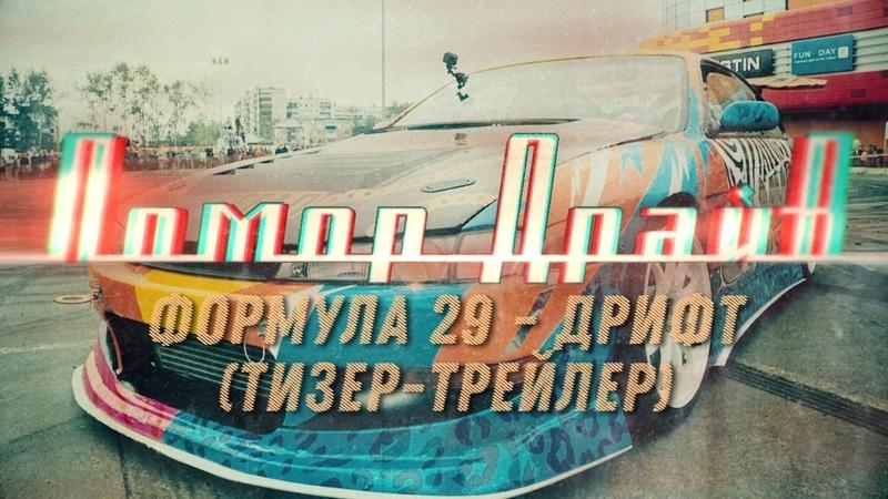 Помор Драйв - Формула-29 - Дрифт (Тизер-трейлер)