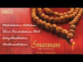 CARNATIC VOCAL _ SMARANAM SONG OF THE SOUL _ BOMBAY JAYASHRI _ JUKEBOX