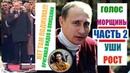 НАСТОЯЩИЙ ПУТИН ЖИВЁТ НЕ В РОССИИ ДВОЙНИК В ГРИМЕ СПЕЛ ГИМН РОССИИ ЦАРЬ СТАБИЛЬНОСТИ ЧАСТЬ 2