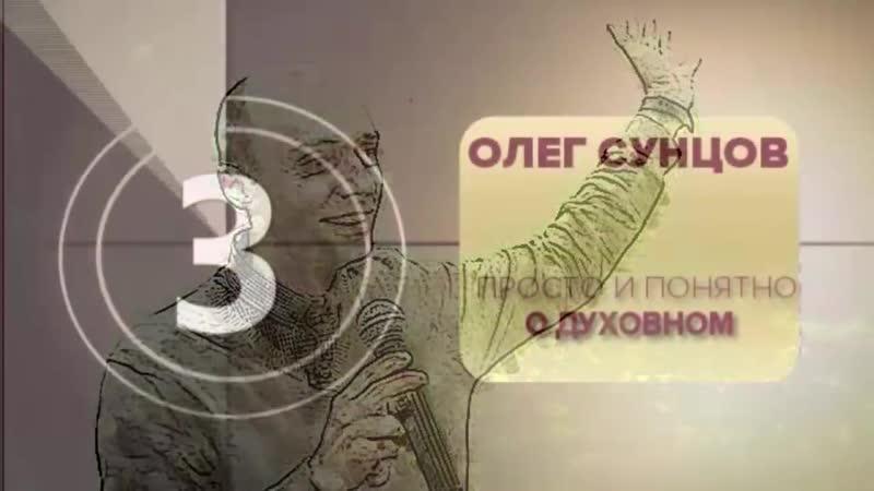 Олег Сунцов - Механизм включения и работы нашего сознания