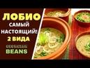 Лобио САМЫЙ НАСТОЯЩИЙ 2 вида ლობიო Georgian Beans