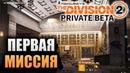 ПЕРВАЯ МИССИЯ (The Division 2 Private Beta) 2