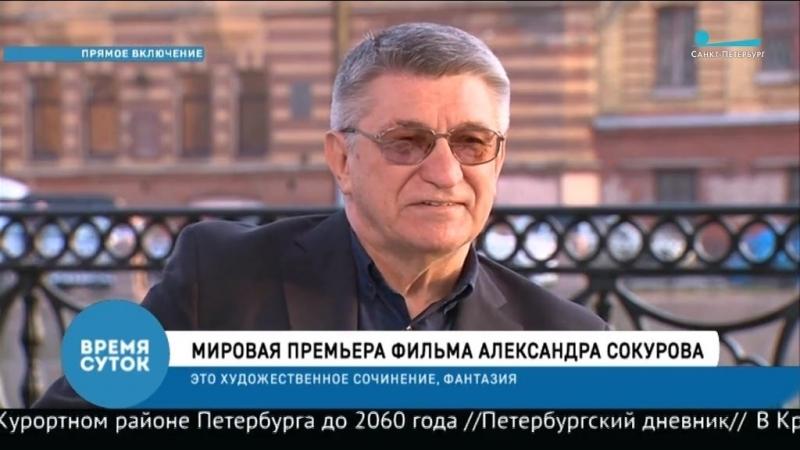 Александр Сокуров о фильме GoGoGo
