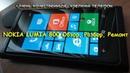 Nokia Lumia 800 Обзор как разобрать телефон замена частей