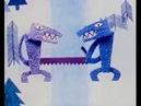 Cоветский мультфильм Медвежонок на дороге 1965 года выпускаСтудия Союзмультфильм
