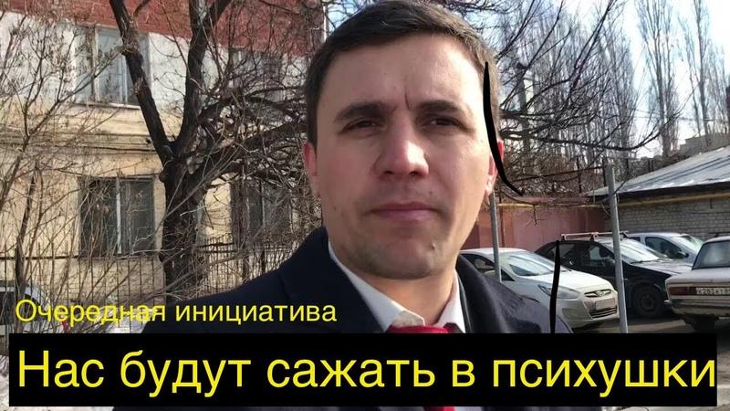 «Единая Россия» будет упекать в психушку тех кто не согласен с властью!