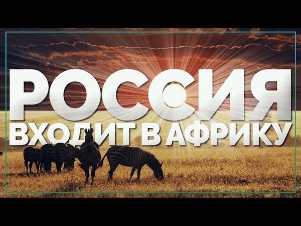 Россия входит в Африку (Best News)