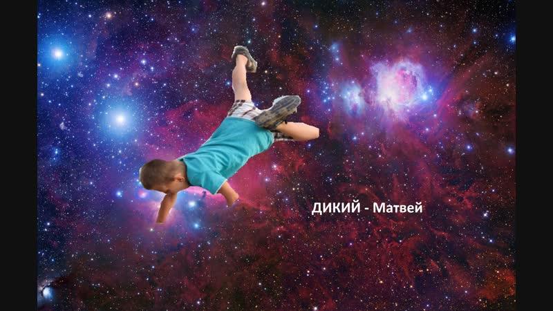 MORGENTVEY - Дикий Матвей (примьера клипа 2019)