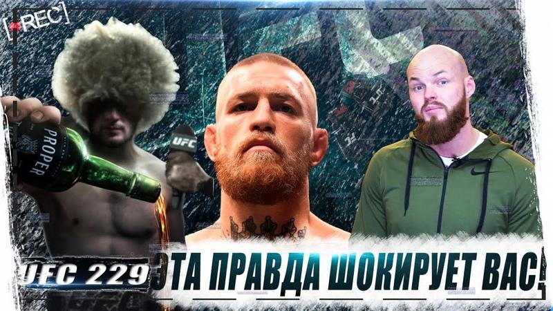 ЭТА ПРАВДА ШОКИРУЕТ ВАС ЭКСКЛЮЗИВНЫЕ МАТЕРИАЛЫ ПРО UFC 229 Хабиба и Конора