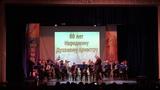 Большой праздник духовой музыки к 60-ти летию Народного Духового оркестра МУК