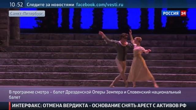 Новости на Россия 24 • Dance Open к юбилею Прокофьева, литографии Шагала и реновация Кармен