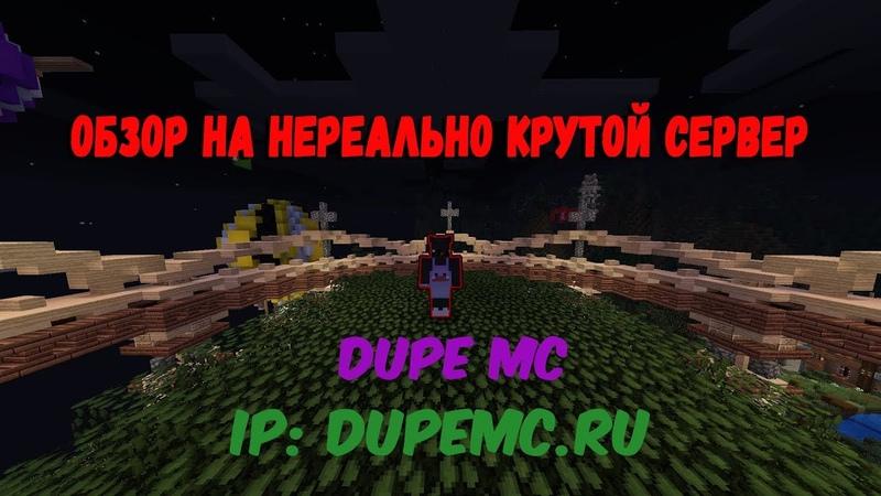 ОБЗОР СЕРВЕРА DUPE MC! ЛУЧШИЙ СЕРВЕР