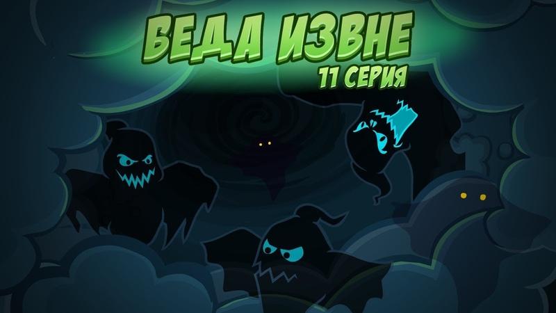 Сериал Беда извне, 11 серия