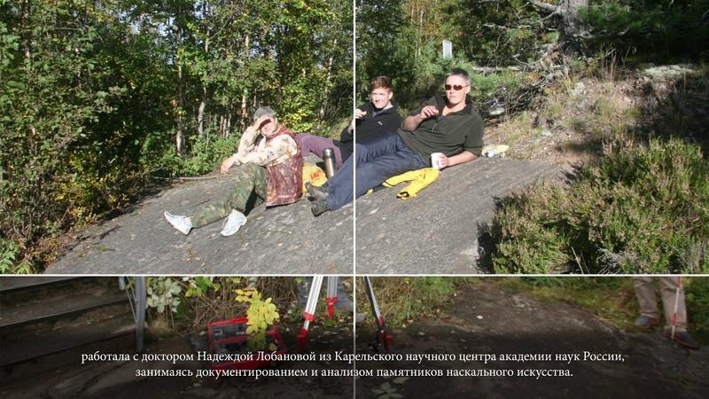 Rock Art of the White Sea - Russian Subtitles