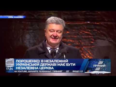 Цей день ввійшов в історію Порошенко привітав українців з обранням предстоятеля Української церкви
