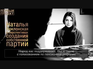 22.12.2018 Фрагмент интервью с Натальей Поклонской на канале