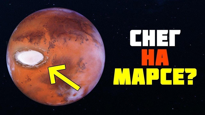 Mars Express ОБНАРУЖИЛ КРАТЕР ИЗ СНЕГА НА МАРСЕ?