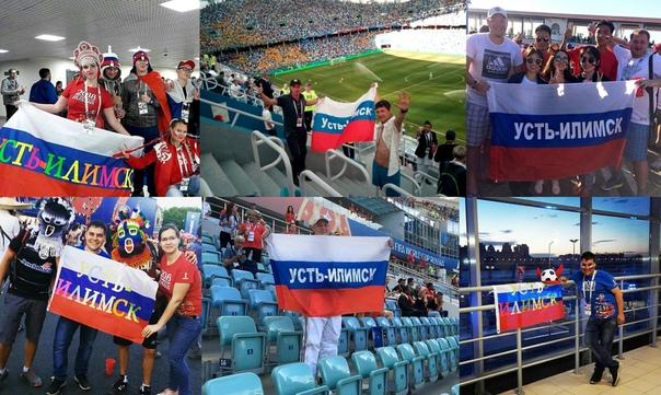 Усть-Илимцы поддерживают сборную России на чемпионате мира!