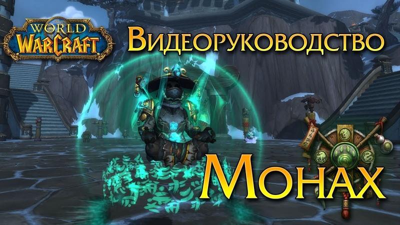 Видеоруководство Монах