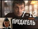 Криминальный боевик,сложный выбор,ЛЮБОВЬ,Фильм,ПРЕДАТЕЛЬ,серии 7-12,Русский триллер