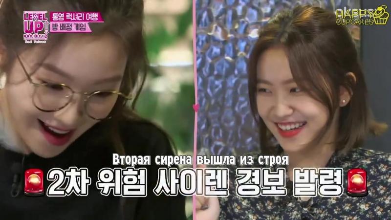 180224 Red Velvet @ Level Up Project Season 2 Ep.42 (рус.саб)