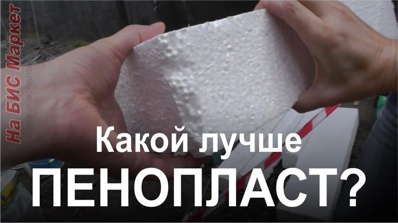 Утепление пенопластом 50 или 100 мм Какая плотность лучше - 25 или 35 кгм.куб