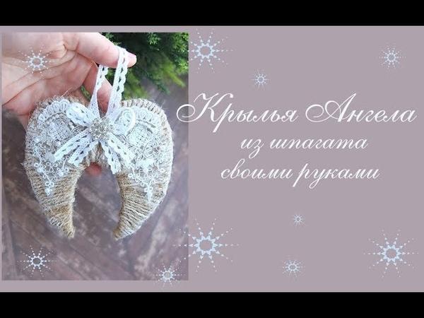 Елочная игрушка крылья ангелаиз шпагата своими рукаминовогодний декор своими руками