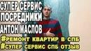 РЕМОНТ КВАРТИР В СПБ / ОТЗЫВ ЗАКАЗЧИКА / СУПЕР СЕРВИС / АЛЕКСЕЙ ЗЕМСКОВ