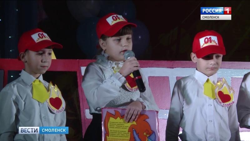 Сценки «с огоньком». В Смоленске завершился детский противопожарный конкурс
