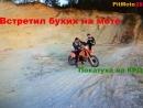 1 Покатуха на КРД(трасса эндуро),ВСТРЕТИЛ БУХИХ НА МОТЕKawasaki KLX 250