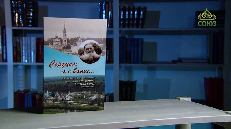 Книга Сердцем я с вами... К 60-летию преставления преподобного Рафаила Оптинского, исповедника