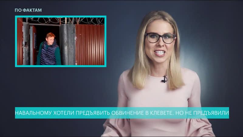 🔥 Любовь Соболь о том как на Алексея Навального чуть не возбудили уголовное дело