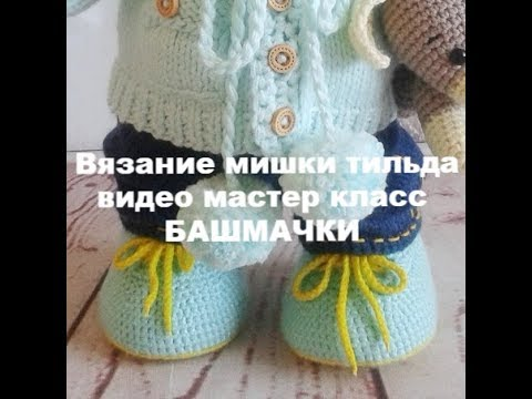 вязание мишки тида видео мастер класс БАШМАЧКИ