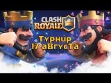 Clash Royale. Турнир Дяди Васи. 17 августа 2018