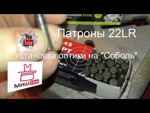 Установка оптики на Соболь 22LR Патроны