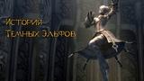 История Темных Эльфов (History of the Dark Elves)