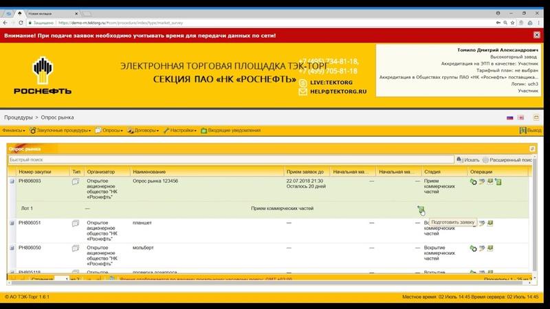 Участие в процедуре опроса рынка на Секции Закупочные процедуры ПАО НК Роснефть