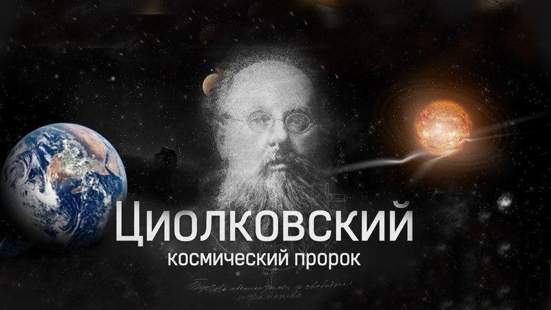 ЦИОЛКОВСКИЙ - КОСМИЧЕСКИЙ ПРОРОК