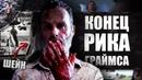 ПРЕДСМЕРТНОЕ ВОЗВРАЩЕНИЕ Обзор промо 5 серии 9 сезона Ходячих Мертвецов