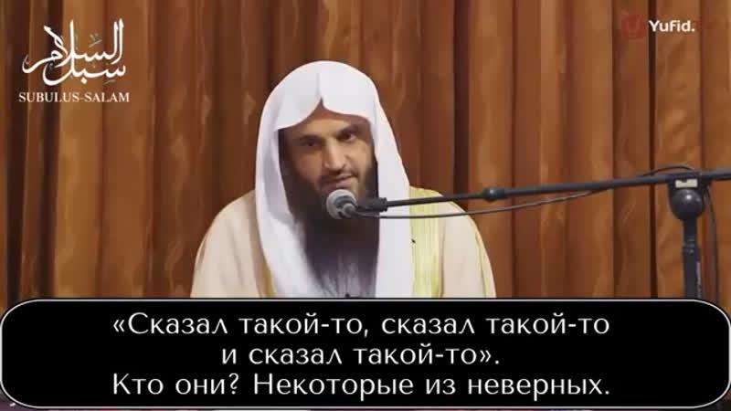 📌Наставление шейха Абдур-Раззака аль-Бадра тем, кто восхищается нравами неверных и считает их лучше нравов мусульман.