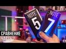 Redmi Note 7 vs Redmi Note 5 Внук Сяоми против дедули обзор 🤘Часть 2