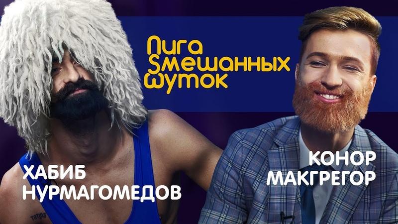 ЛИГА ПЛОХИХ ШУТОК | Хабиб Нурмагомедов х Конор МакГрегор