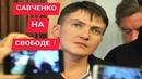 СРОЧНО! Надежда Савченко и Рубан на свободе