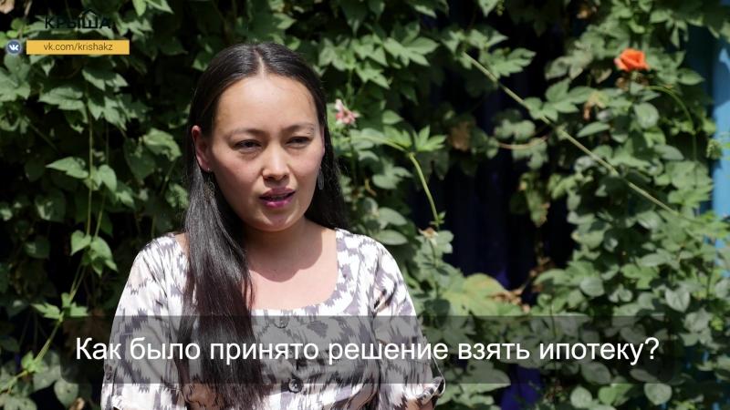 Ипотека 7-20-25: алматинцы делятся мнением и опытом