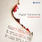 Мурат Тхагалегов альбом Продажная любовь