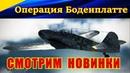 Смотрим на BF-109 G-14 и Spitfire Mk 9 из Ил-2 ОПЕРАЦИЯ БОДЕНПЛАТТЕ. ЧЕГО ОНИ МОГУТ