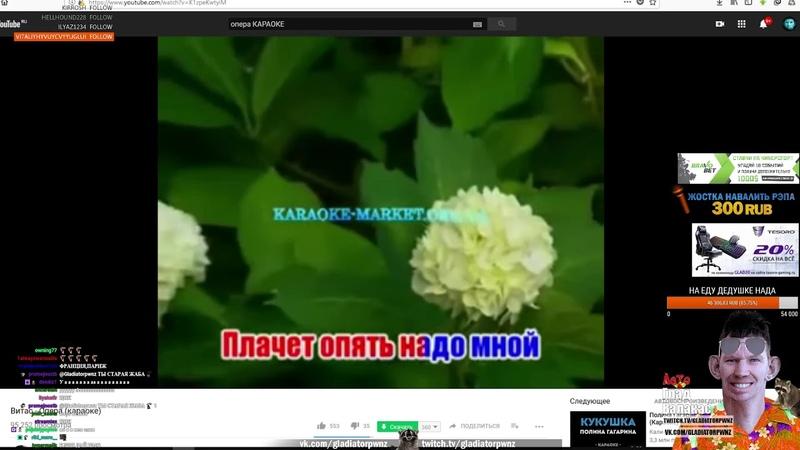 Витас - Опера №228 (karaoke Glad Valakas)