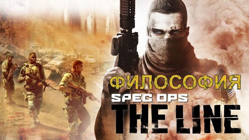 Философия Spec Ops: The Line