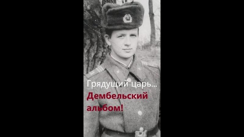 Грядущий Русский царь и Дембельский альбом...
