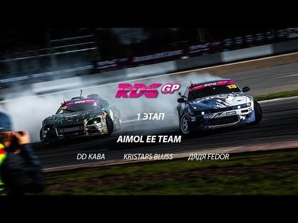 AIMOL и AIMOL EE TEAM на 1 этапе RDS GP . Что пилоты думают о трассе, о судействе и о самом этапе..